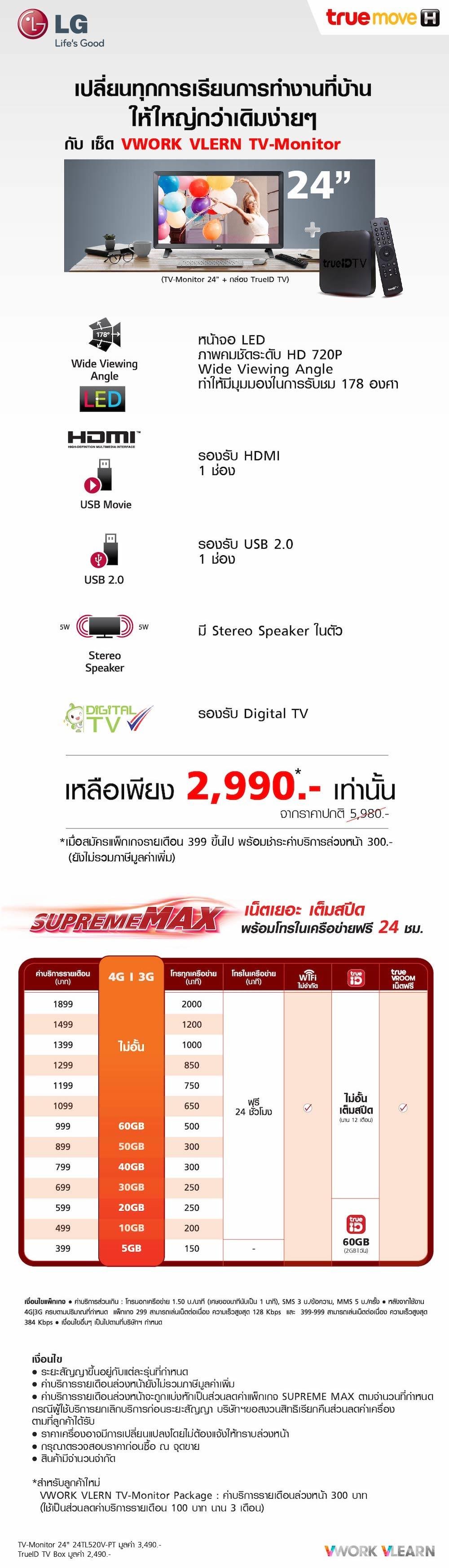 tv_lgtrueid_truestore_page-01.jpg