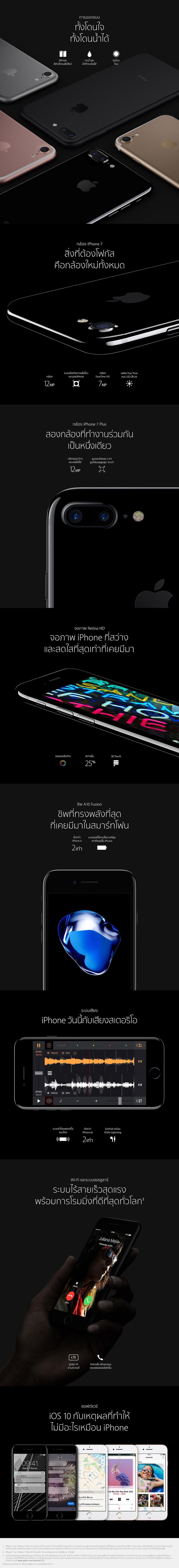 3-longpage-iphone7plus.jpg