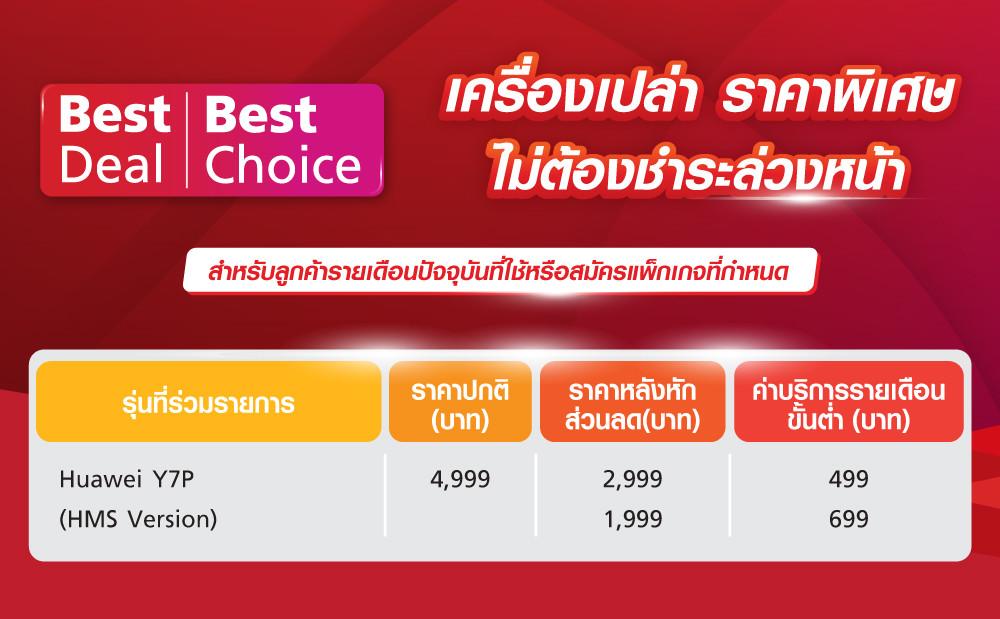 best-deal-best-choice_huawei-y7p-hms-ver