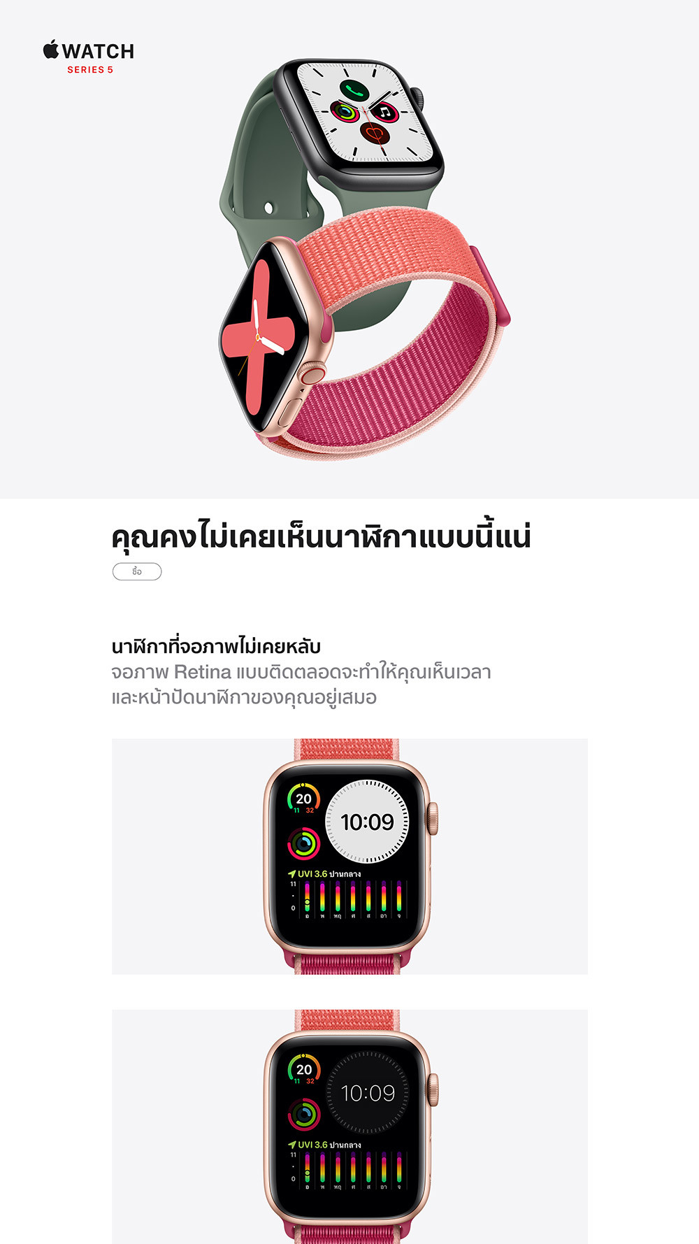 apple-watch-web-product-page_1_2.jpg