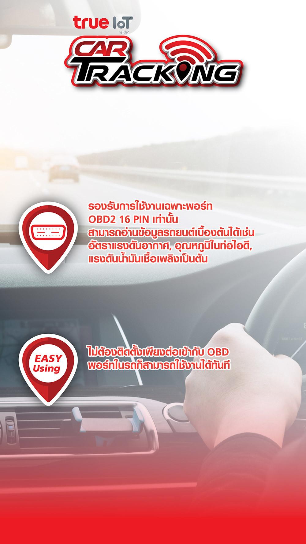 aw_car_tracking_screen_on_mobile_ok-03.j