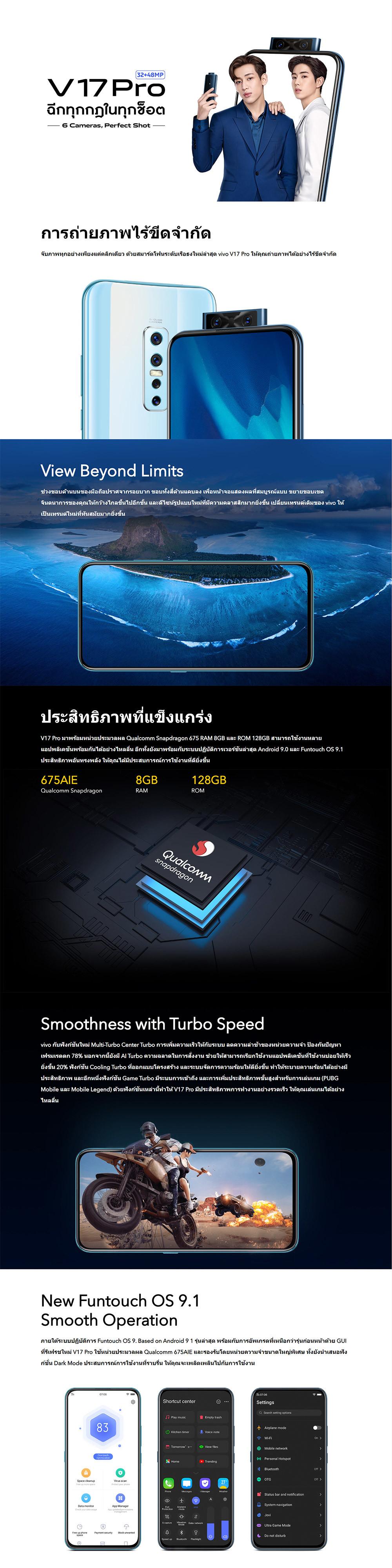 screencapture-vivo-th-products-v17pro-20