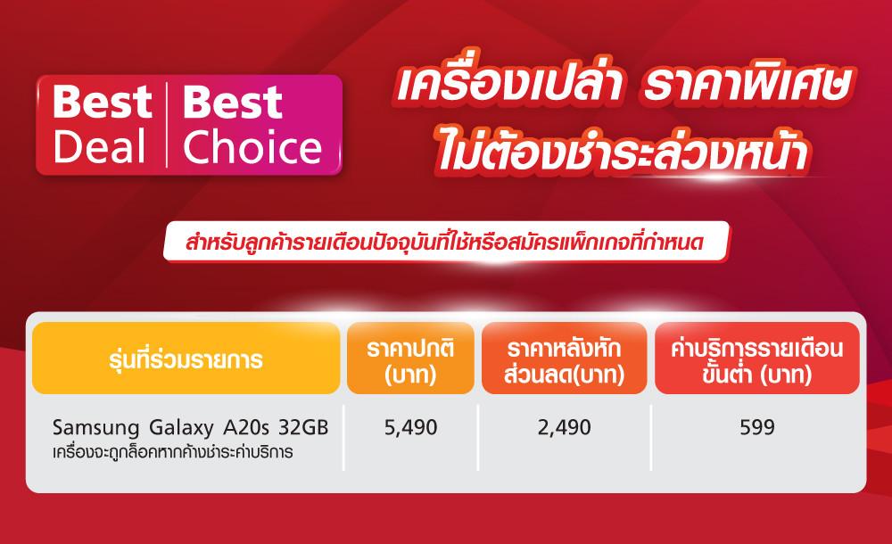 best-deal-best-choice_samsung-galaxy-a20