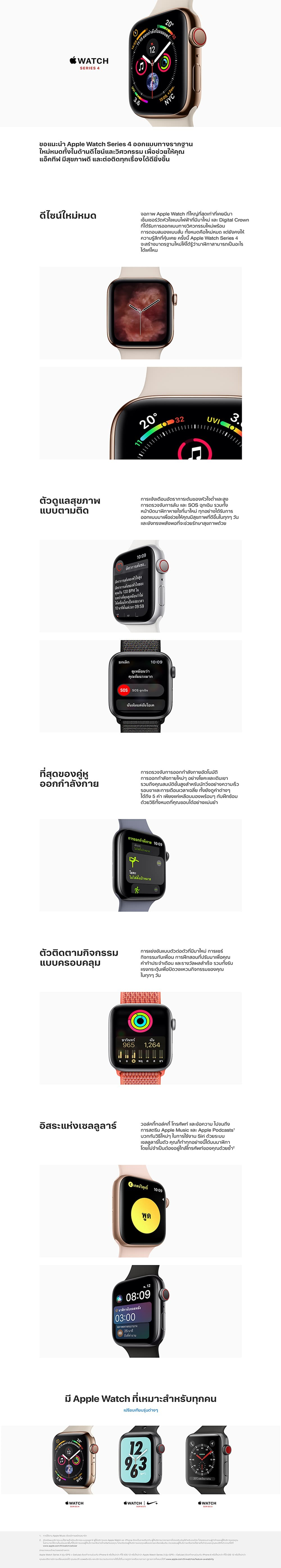 apple-watch4-spec.jpg