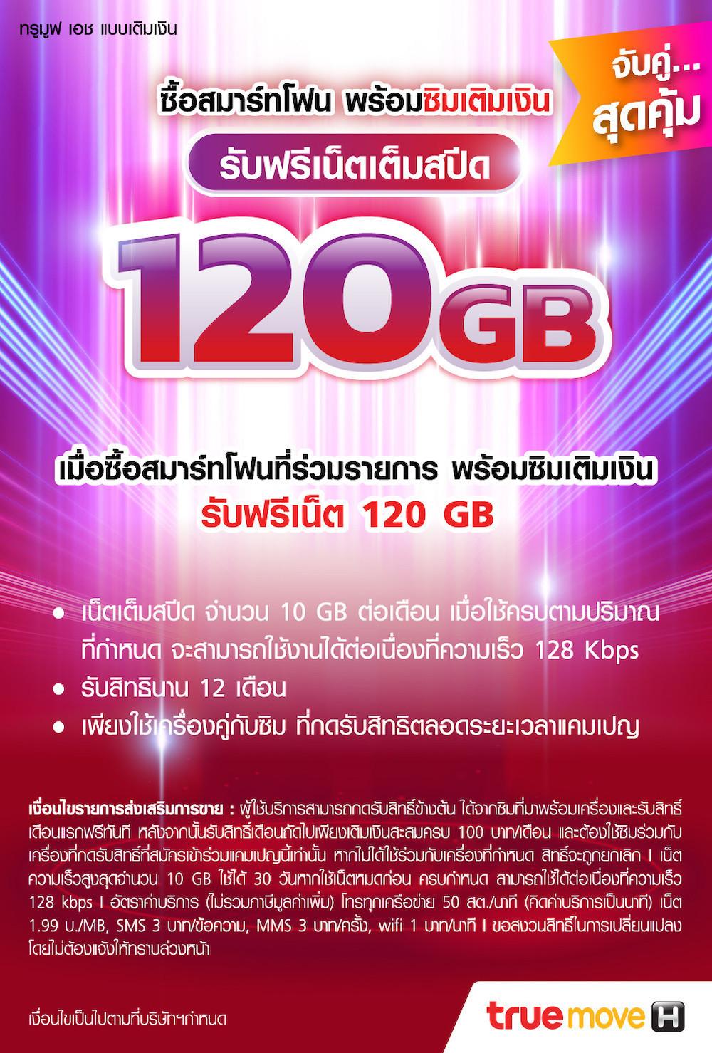 smartcomboupdate-100-100821.jpg