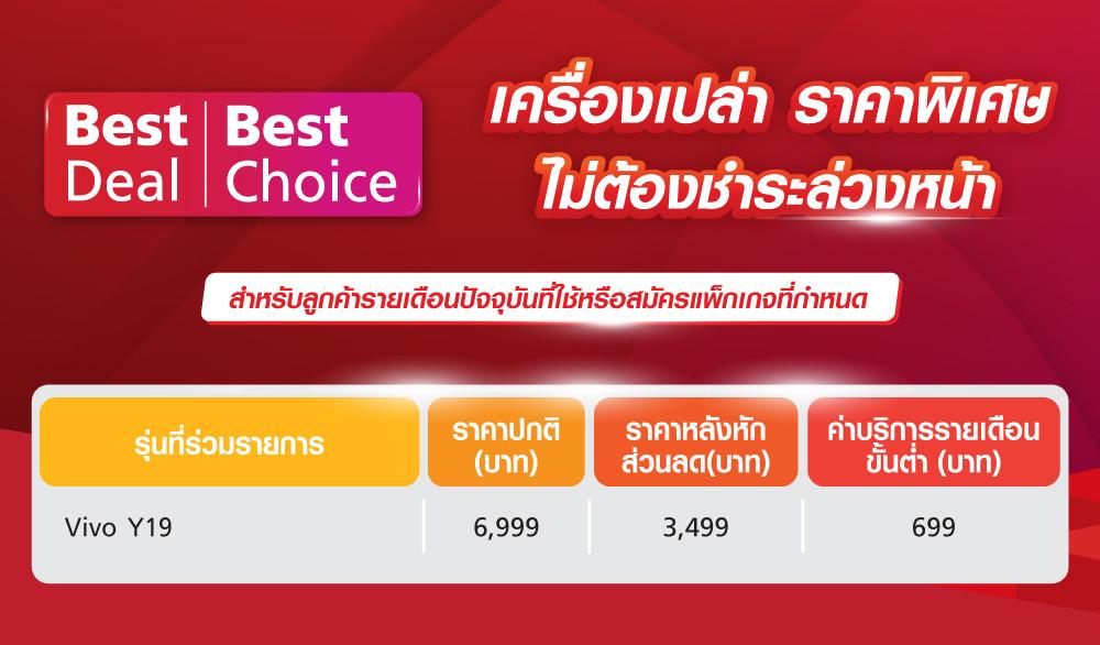 best-deal-best-choice_vivo-y19.jpg