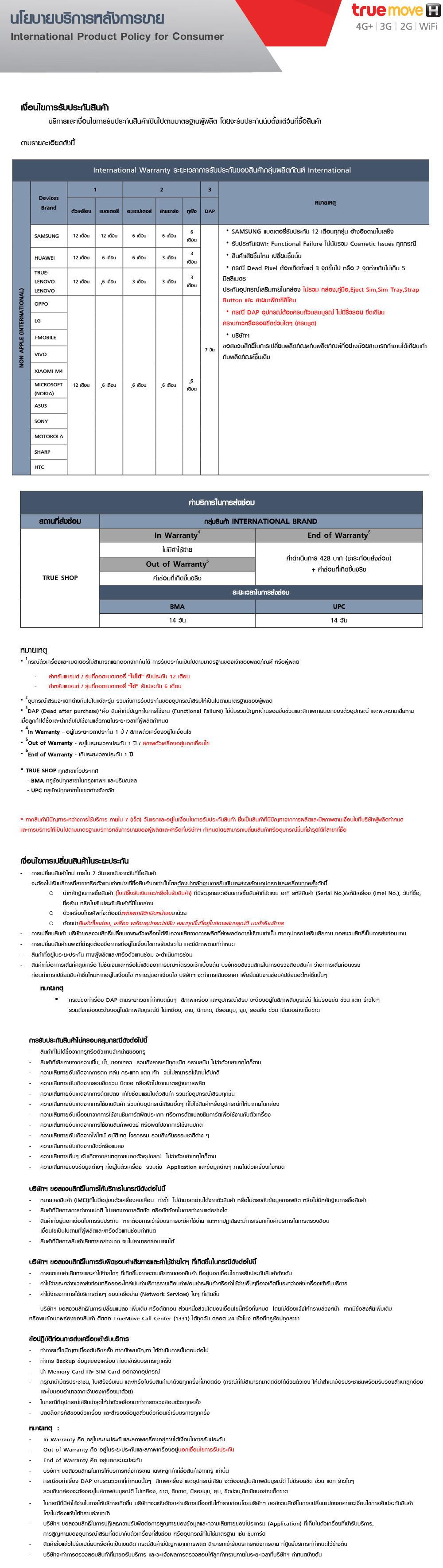 03-3000085104-huawei-y5-2019---black-%E0