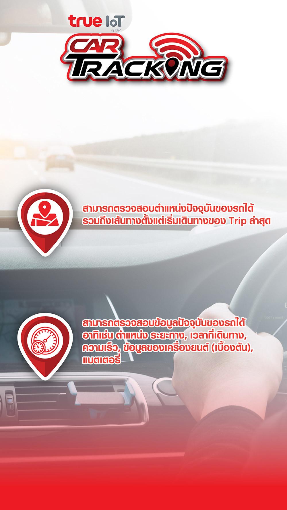 aw_car_tracking_screen_on_mobile_ok-01.j