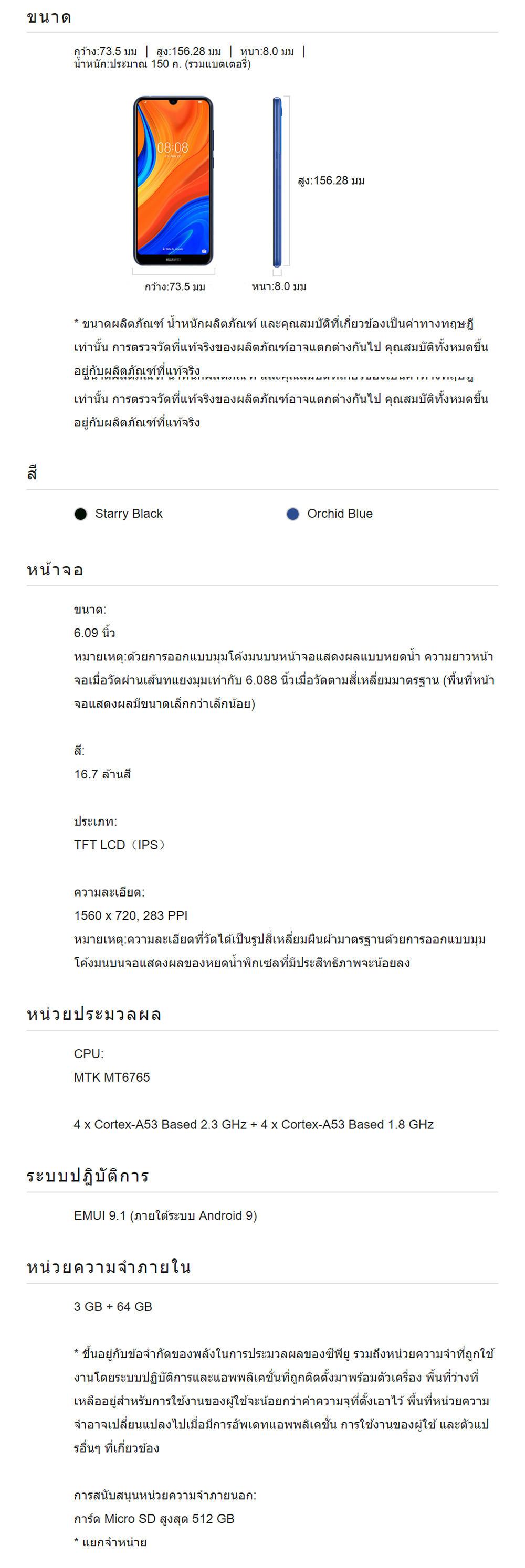 huawei-y6s-2_1.jpg