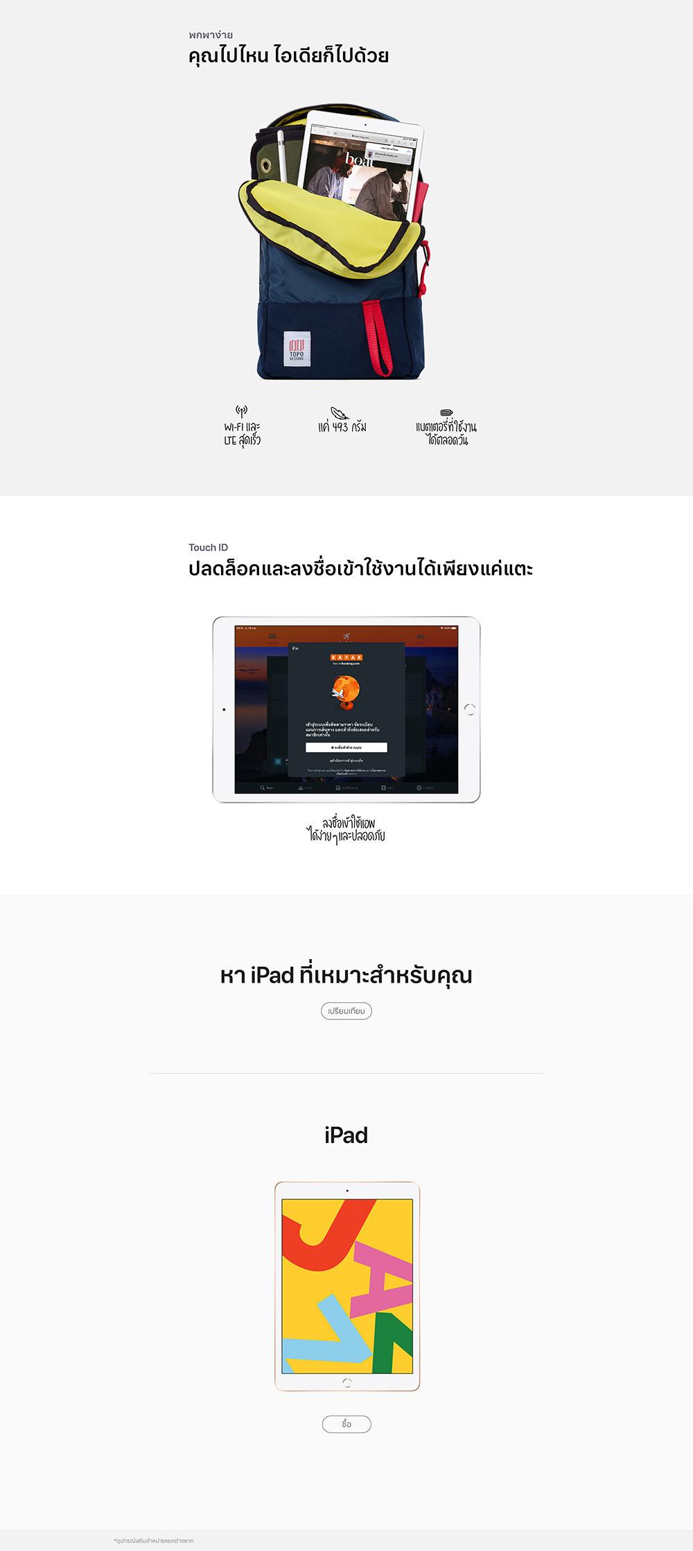 ipad-web-product-page_3_2.jpg