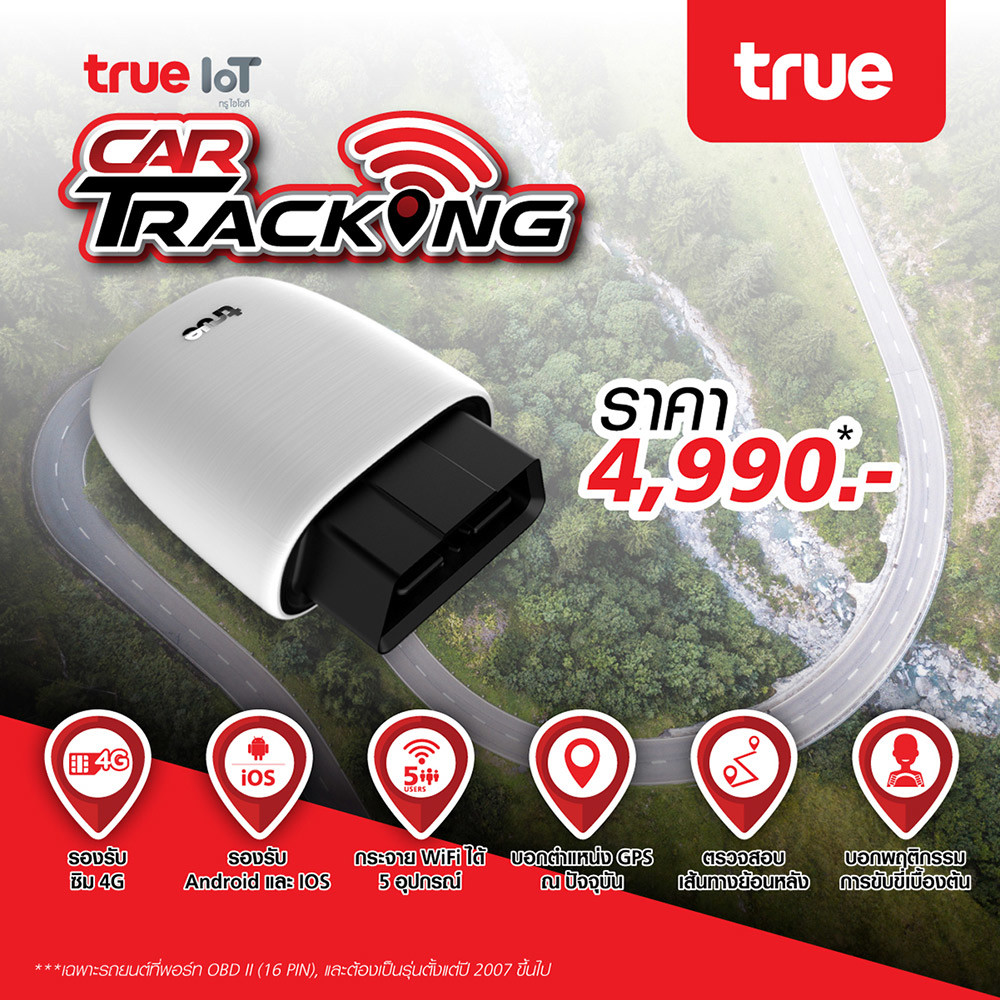 update_aw_true_cartracking_for_fb_ok-02.