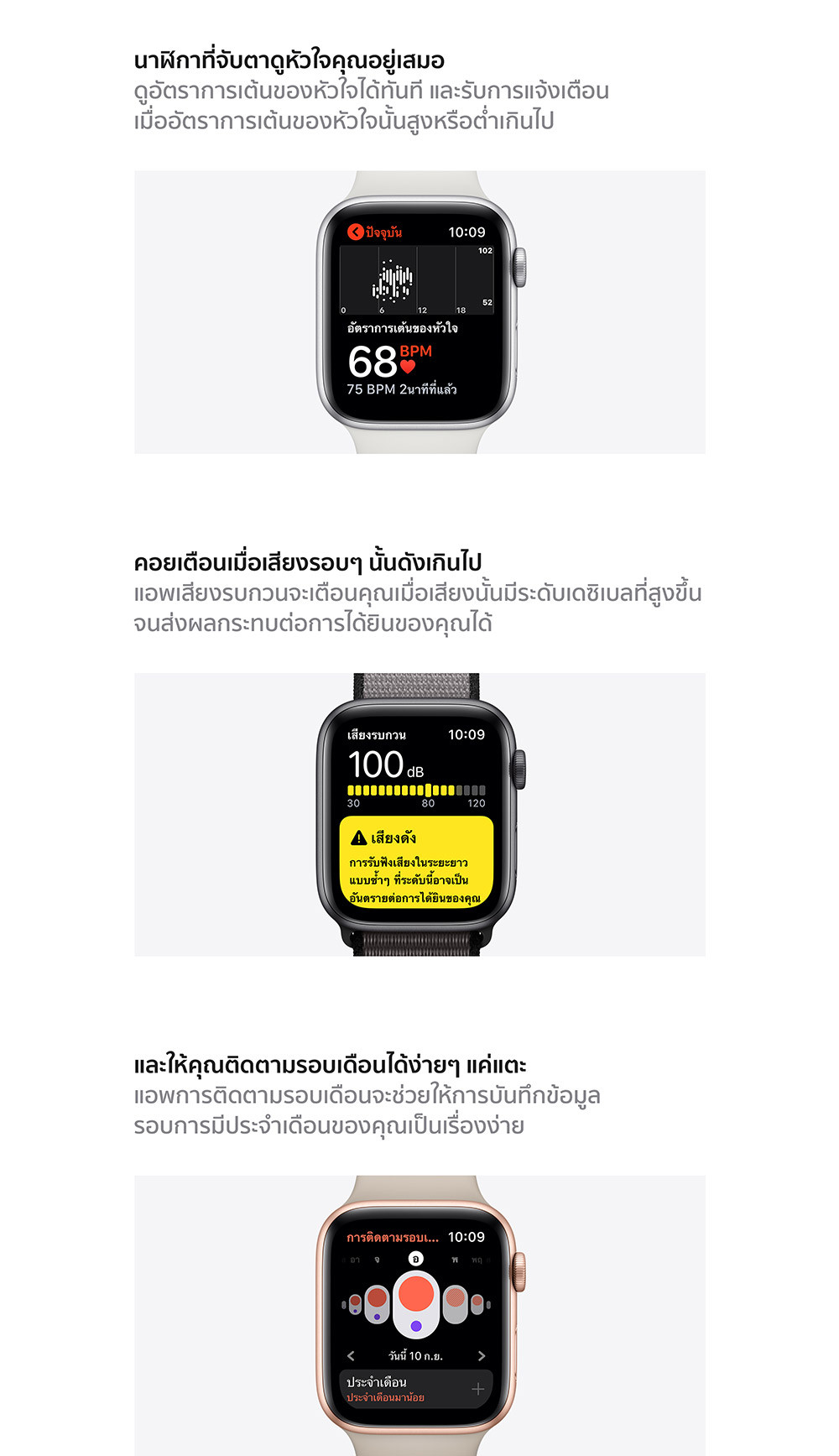 apple-watch-web-product-page_2_2.jpg