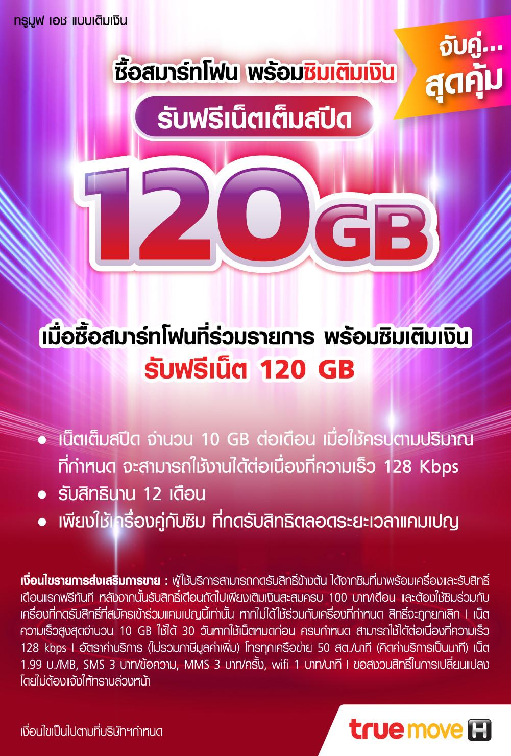 smartcomboupdate-100-250521.jpg