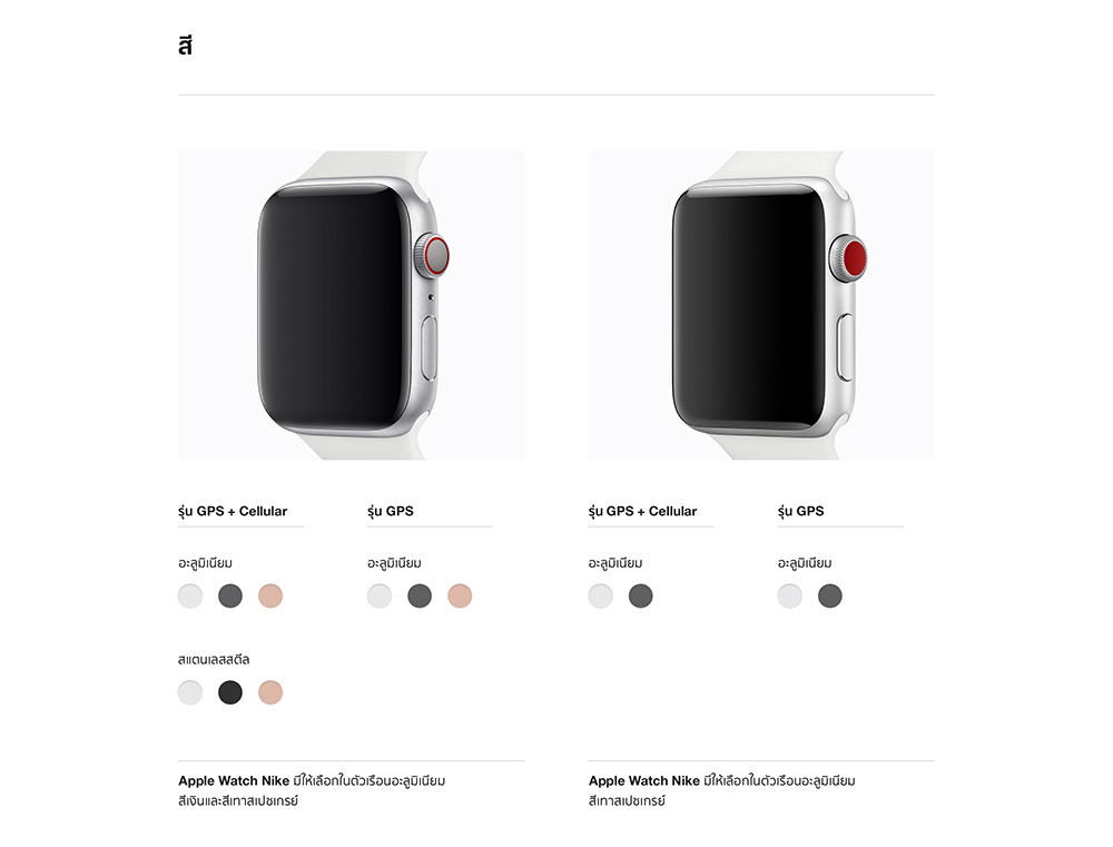 apple-watch-web-comparison-page_5_1.jpg