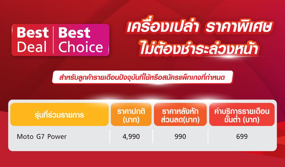 best-deal-best-choice_moto-g7-power.jpg
