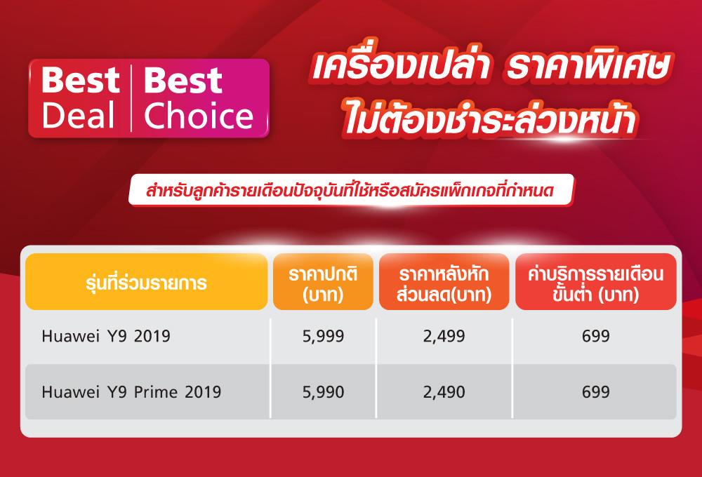 best-deal-best-choice_huawei-y9-2019.jpg