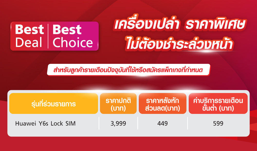 best-deal-best-choice_huawei-y6s-lock-si
