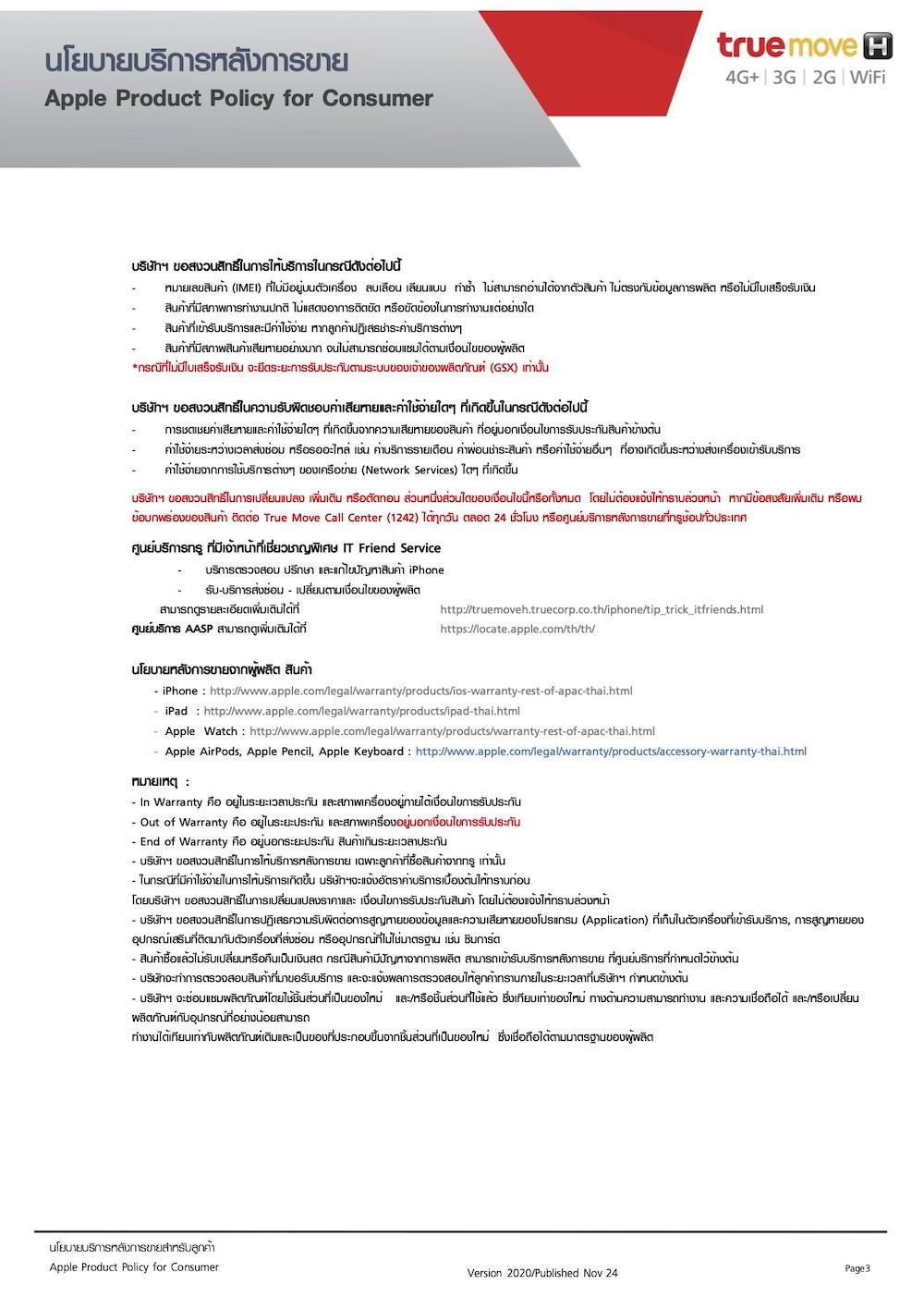 3-dafs_policy_consumer_apple_nov242020.j