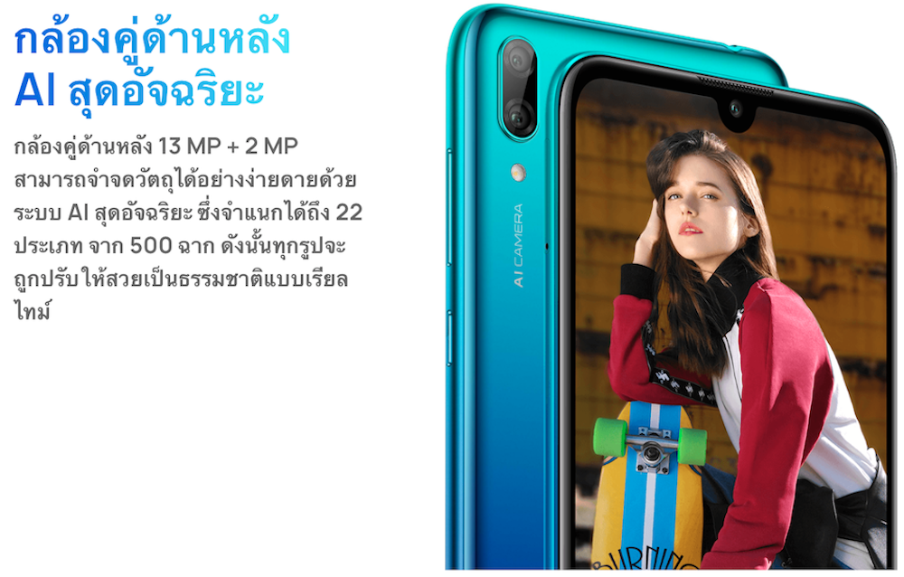 6-lp-huaweiy7pro2019bluecolor.png