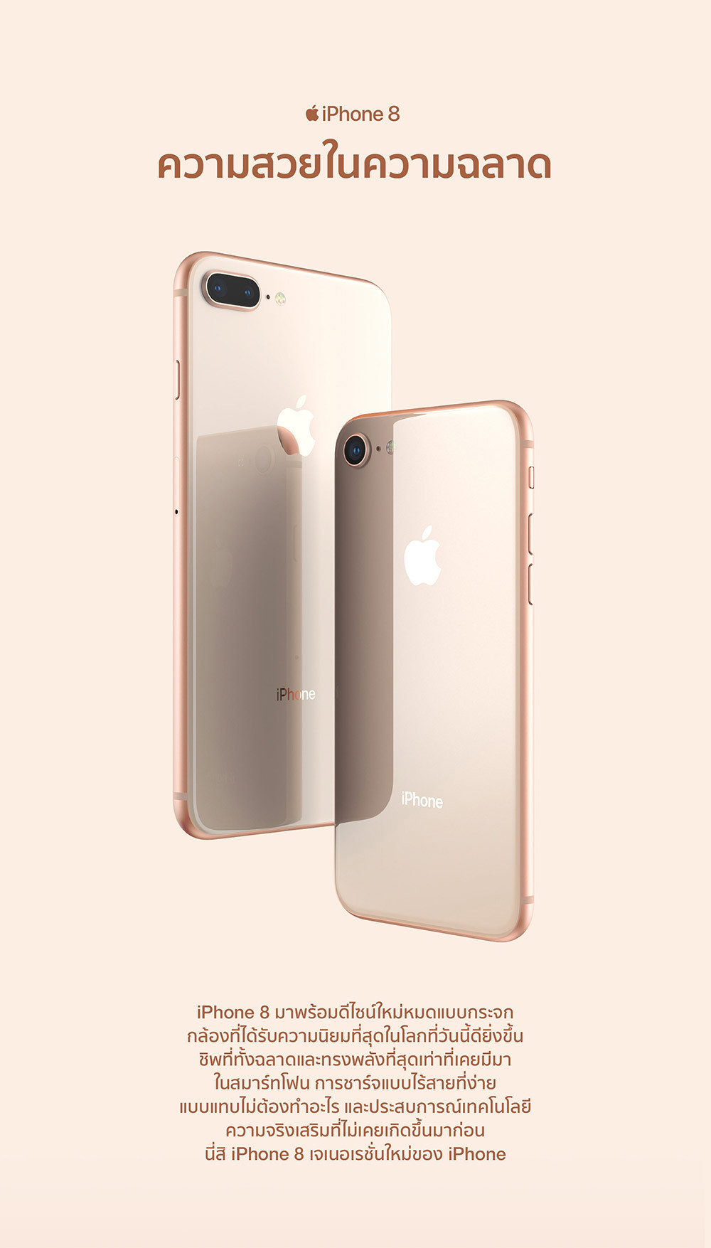 longpage-iphone8-01.jpg