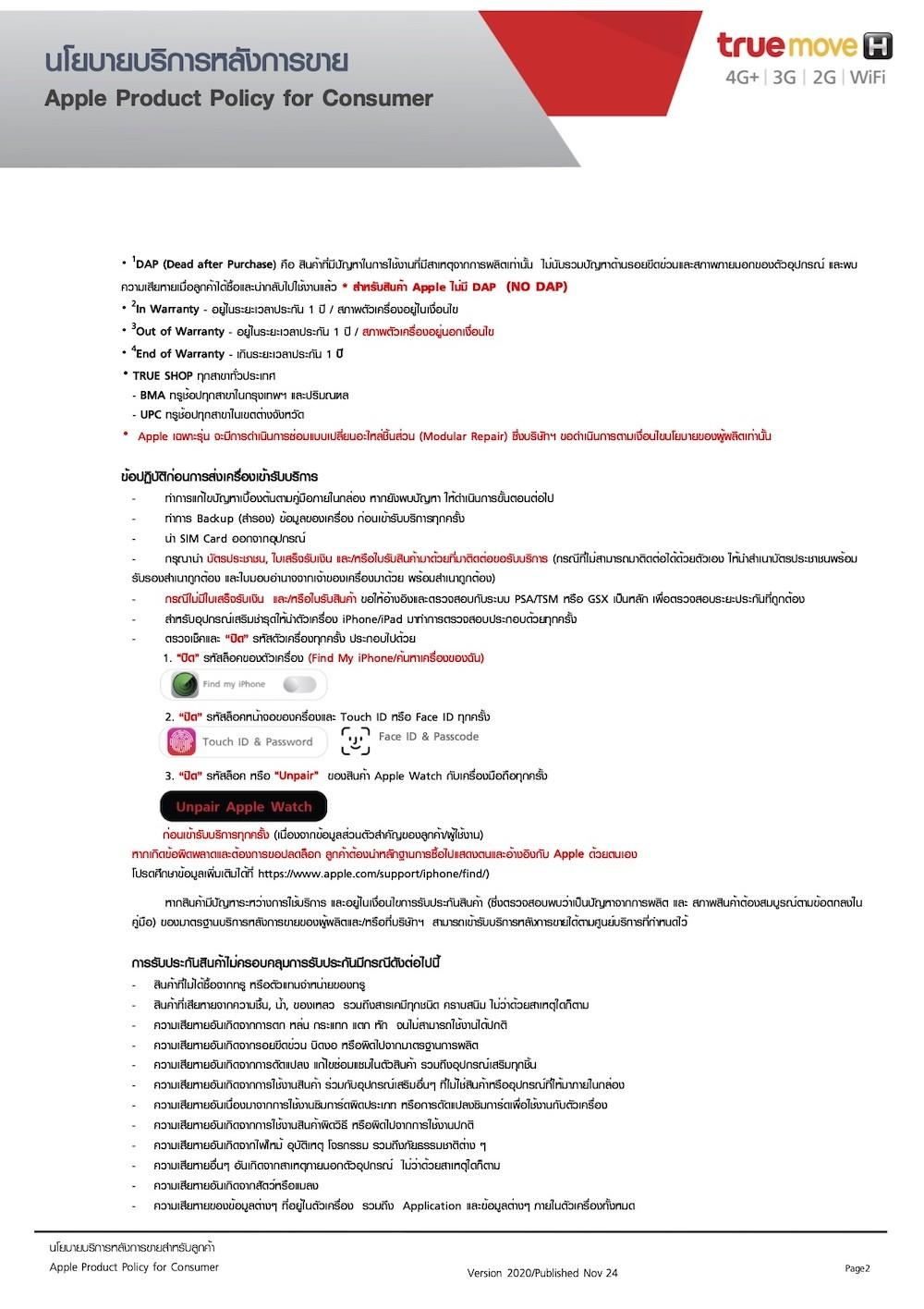 2-dafs_policy_consumer_apple_nov242020.j