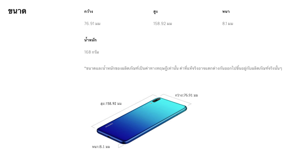 1-spec-huaweiy7pro2019blue.png