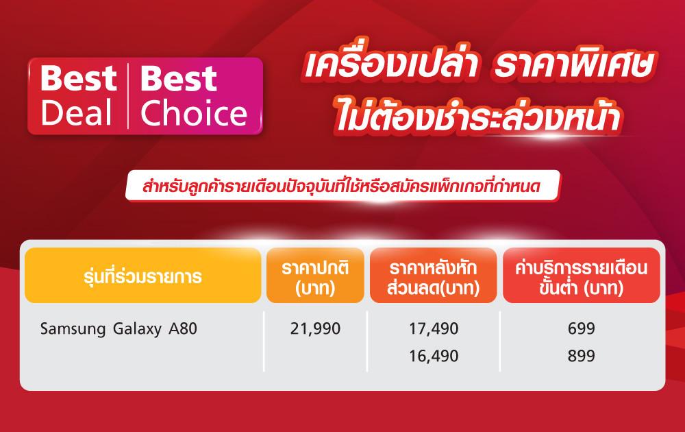 best-deal-best-choice_samsung-galaxy-a80
