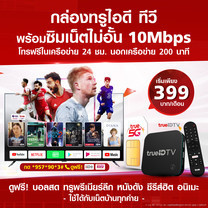 Entertainment SIM พร้อมกล่อง TrueID TV ค่าบริการรายเดือน 399 บาท