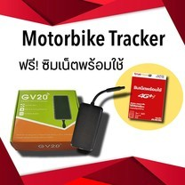 Motorbike Tracker แถม sim ใช้งานได้กับอุปกรณ์ฟรีเป็นเวลา 1 ปี ด้วยความเร็ว 384Kbps unlimited