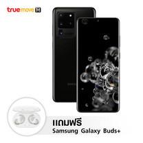 Samsung Galaxy S20 Ultra แถมฟรี Samsung Galaxy Buds+