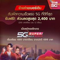 แพ็กเกจ 5G Super Max Speed ส่วนลด 200 บาท นาน 12 เดือน