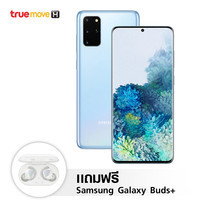 Samsung Galaxy S20+ แถมฟรี Samsung Galaxy Buds+