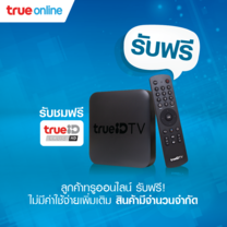 TrueID TV Free for TrueOnline