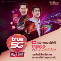 Digital Online Store - 5G Welcome SIM