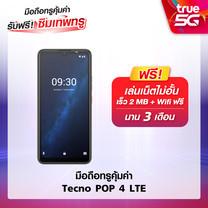 มือถือทรูคุ้มค่า Tecno POP 4 LTE รับฟรี!! ซิมเทพทรู