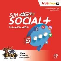 TRUE SIM SOCIAL 4G