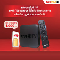 TrueID TV + ซิมเติมเงิน (พร้อมรับโบนัสค่าโทร 1,000 บาท) จำกัดสิทธิ์ 1 กล่อง / 1 บัตรประชาชน / 1 คำสั่งซื้อ