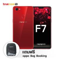 OPPO F7 64 GB แถมฟรี Bag Booking