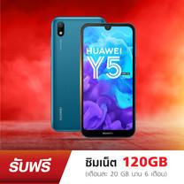 Huawei Y5 2019 - Blue (รองรับเฉพาะซิมเครือข่าย TrueMove H) แถมซิมเติมเงิน (เน็ตความเร็ว 4Mbps เดือนละ 20 GB นาน 6 เดือน)