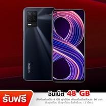 Realme 8 5G (ฟรี ซิมเน็ต 48GB)
