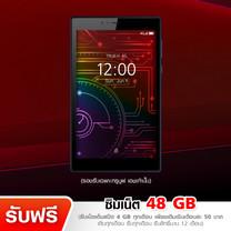 True Smart Tab 4G e-Biz (Lock) (ฟรี ซิมเน็ต 48GB)