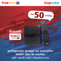 TrueID TV ค่าบริการรายเดือน 50 บาท