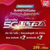 ย้ายค่ายเบอร์เดิม 5G Ultra Max Speed รับเน็ตและโทรเพิ่ม 2 เท่า