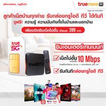 Entertainment SIM ค่าบริการรายเดือน 399 บาท