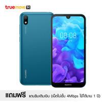 Huawei Y5 2019 - Blue (รองรับเฉพาะซิมเครือข่าย TrueMove H) แถมซิมเติมเงิน (เน็ตไม่อั้น 4Mbps ใช้ได้นาน 1 ปี)