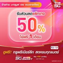 5G Super smart (ย้ายค่าย sim only)