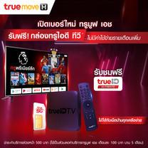 TrueID TV Free for TrueMove H