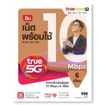 ทรูซิม ซิมเน็ตพร้อมใช้ 10Mbps 6เดือน