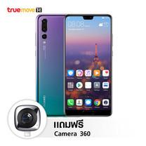 Huawei P20 Pro แถมฟรี Camera360