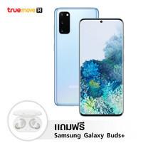 Samsung Galaxy S20 แถมฟรี Samsung Galaxy Buds+